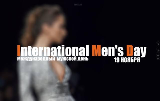 Международный мужской день - 19 ноября
