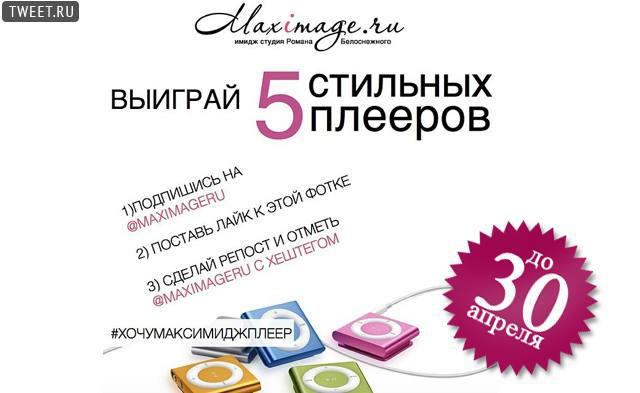 Instagram конкурс от Maximage.ru - приз плеер!