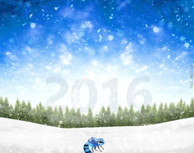Дорогие друзья! Поздравляем с Новым 2016 годом и рождеством