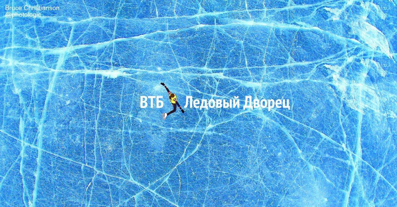 ВТБ Ледовый Дворец  class=