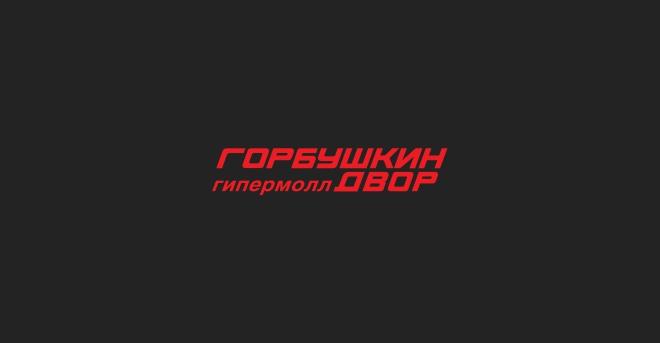 Горбушкин двор   class=