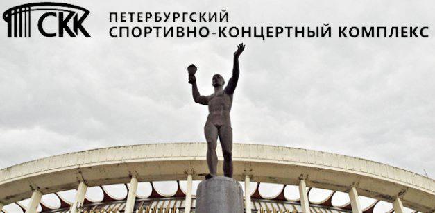 Петербургский СКК  class=