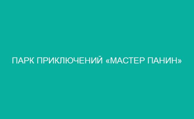 Парк киноприключений Мастера Панина
