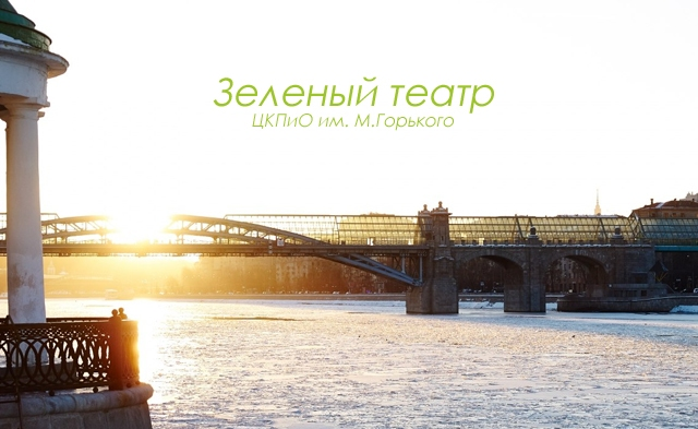 Зеленый театр  class=