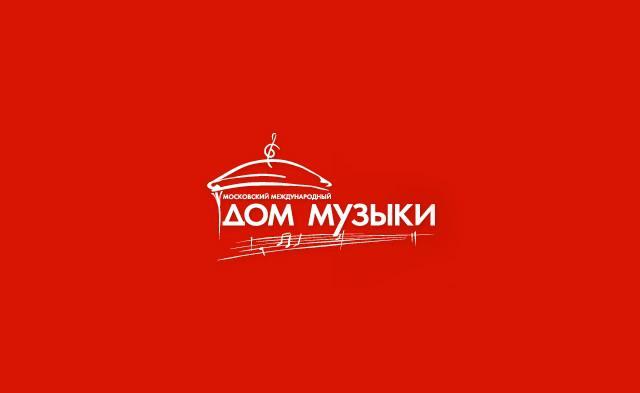 Московский международный Дом музыки  class=