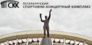Петербургский СКК