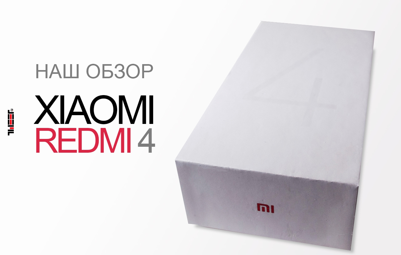 Обзор Xiaomi Redmi 4 (Redmi 4) - новинка от Xiaomi