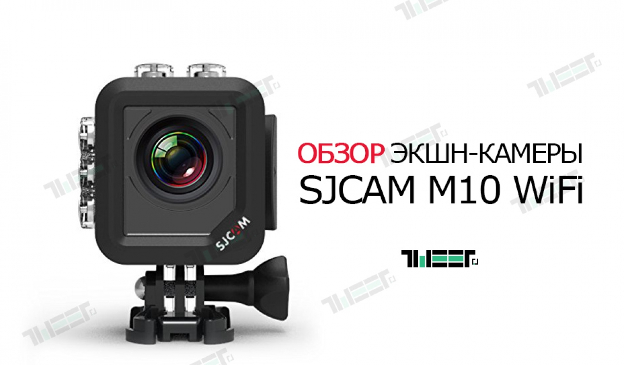 Обзор экшн-камеры SJCAM M10 Cube Mini Wi-Fi