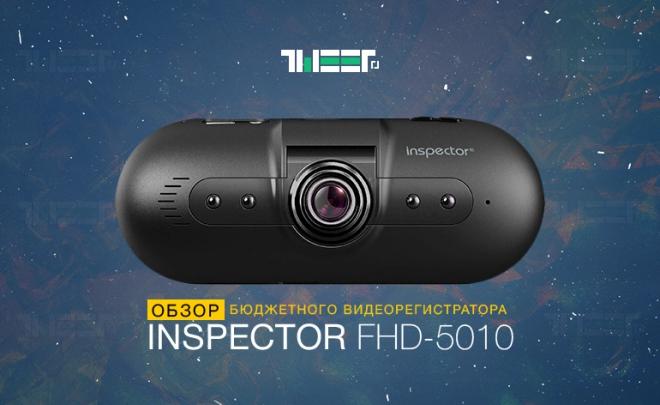 Обзор бюджетного видеорегистратора Inspector FHD-5010
