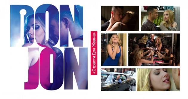 Порноролики из фильма страсти дон жуана фото 504-756