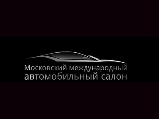 Пресс-релиз Московский Автосалон 2012
