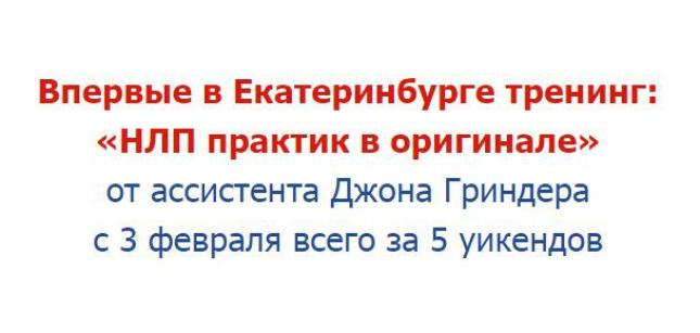 Жители и гости Екатеринбурга приглашаются на тренинг «НЛП практик в оригинале»