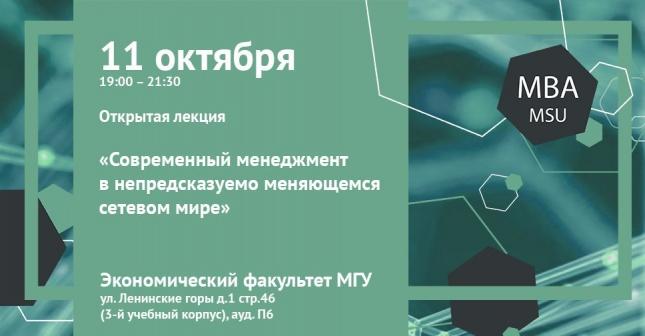 Открытая лекция в МГУ: «Современный менеджмент в непредсказуемо меняющемся сетевом мире»