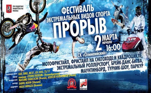 «Прорыв» - самый мощный фестиваль экстрима в России