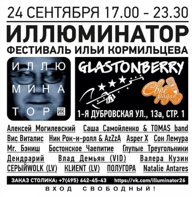 московском клубе Glastonberry Pub пройдет фестиваль памяти Ильи Кормильцева