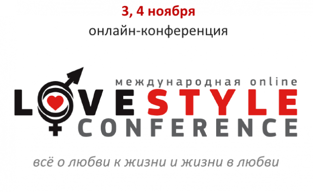LoveStyle Conference