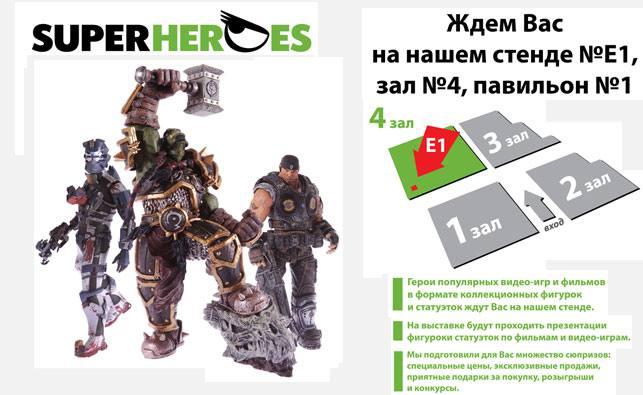 Супергеройский десант на выставке Игромир 2012