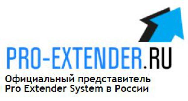 О чем боятся спросить мужчины или несколько слов о главном – встречаем ProExtender