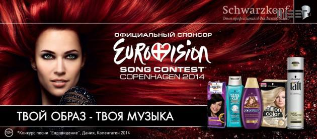 Pro-Vision Communications знакомит журналистов с новинками Schwarzkopf на «Евровидении 2014»