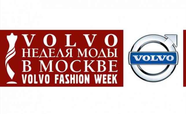 Volvo-Неделя Моды в Москве день 2
