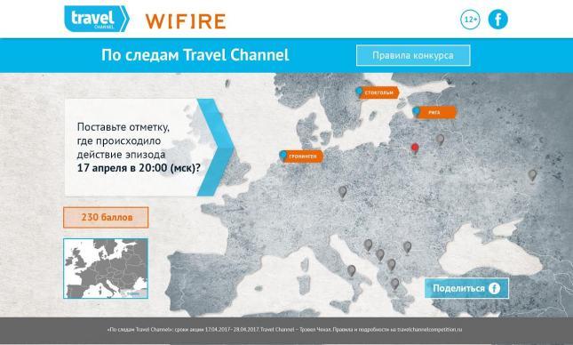 WIFIRE TV И TRAVEL CHANNEL ВДОХНОВЛЯЮТ НА ПУТЕШЕСТВИЯ