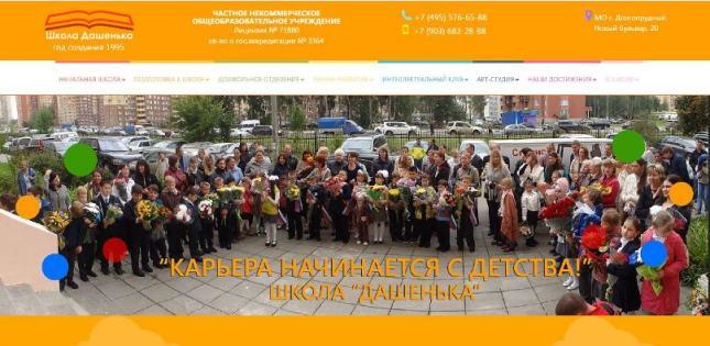Частная школа «Дашенька» ведёт набор детей на 2017-2018 гг