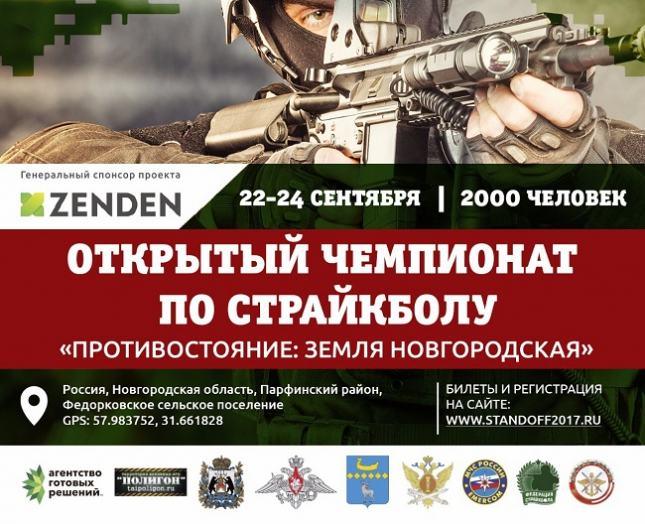 На открытый чемпионат РФ по страйкболу в Новгородскую область съедутся тысячи спортсменов