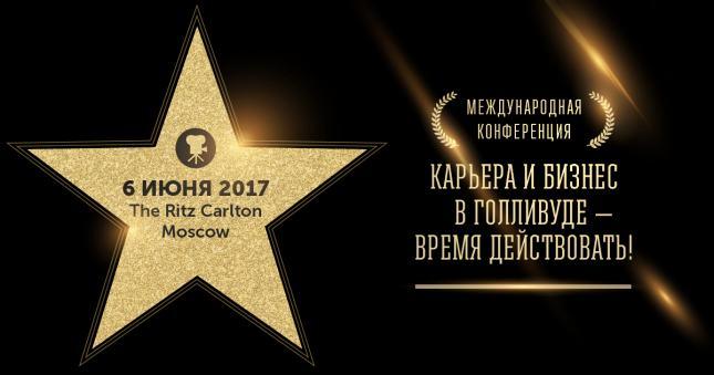 В Москве пройдет Международная конференция «Карьера и Бизнес в Голливуде - Время действовать!»