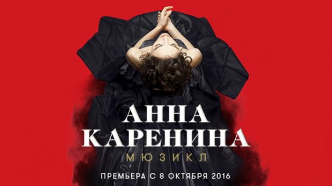 """До долгожданной премьеры мюзикла """"Анна Каренина"""" в Театре оперетты остаётся меньше двух недель!"""