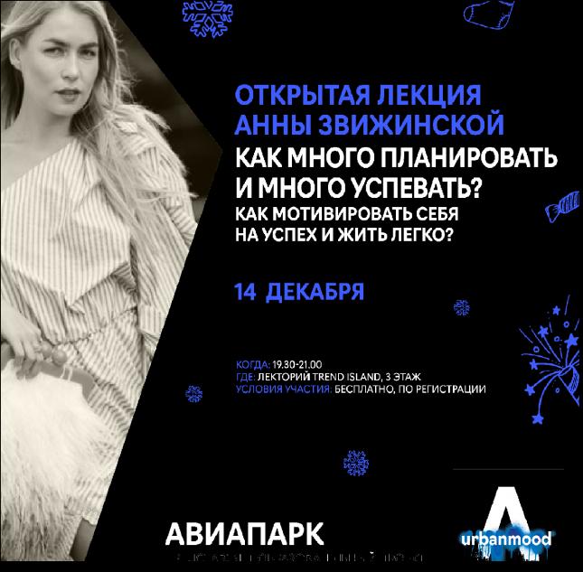 URBAN MOOD АВИАПАРК ОБ ЭФФЕКТИВНОМ ТАЙМ-МЕНЕДЖМЕНТЕ В ДЕКАБРЕ