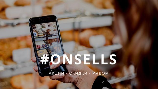 Onsells.ru Поиск акций и скидок