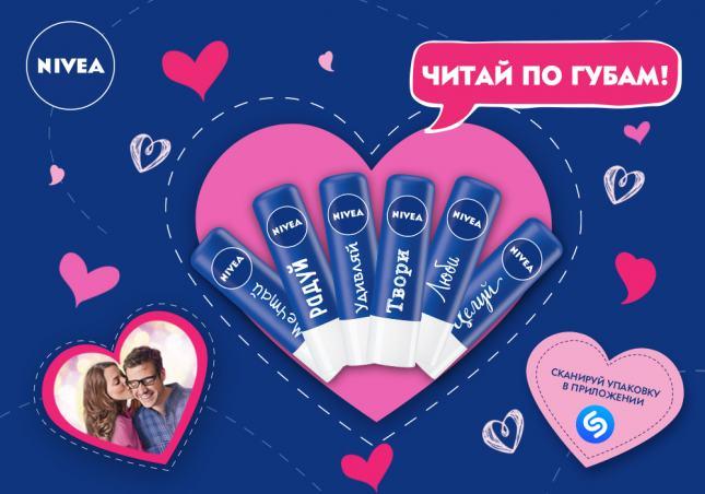 День Влюбленных на Катке ВДНХ: зимняя романтика и нежные поцелуи с NIVEA