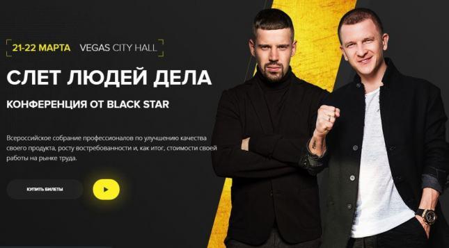 Black Star и Александр Белов приглашают на «Слет людей дела» 21-22 марта в Vegas Сity Hall