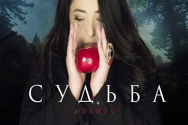 Новый музыкальный хит Лолиты в клипе  «Судьба» увидел свет благодаря стихам Михаила Гуцериева