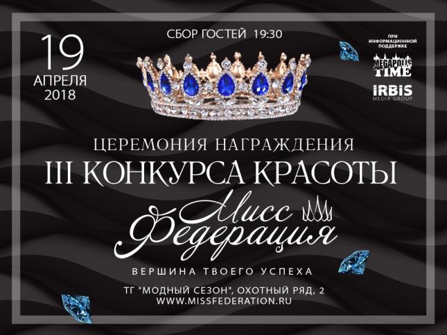 «Мисс Федерация-2018»