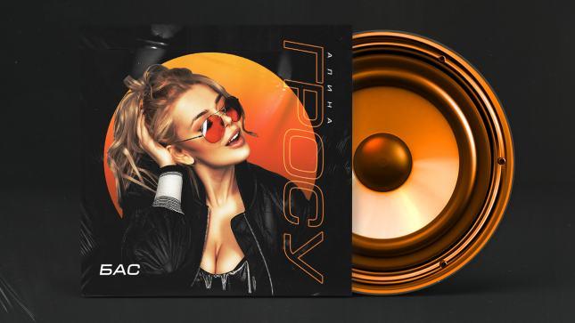 Провокационный альбом «Бас» стал шестым в карьере Алины Гросу