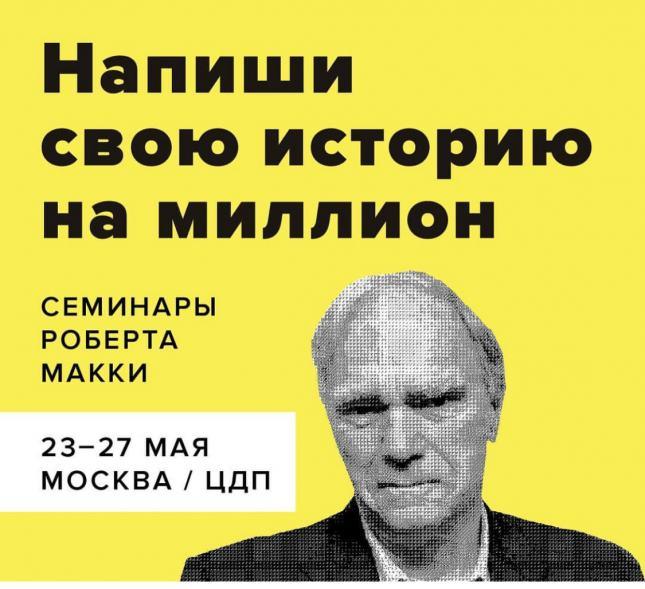 Напиши свою историю на миллион: в Москве пройдут семинары известного коуча и гуру сторителлинга Роберта Макки