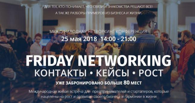 25 мая Friday Networking - революция в мире нетворкинга