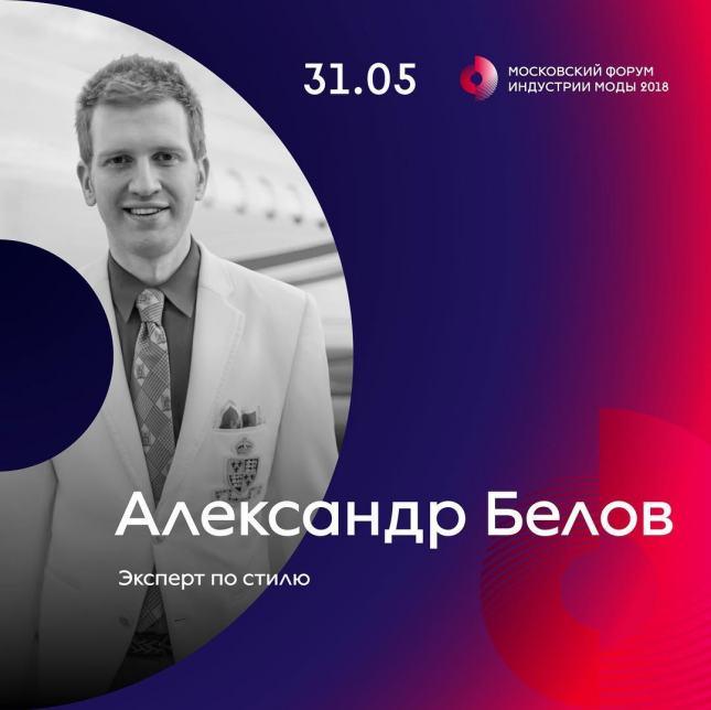 Игорь Гуляев, Влад Лисовец и Александр Белов провели мастер-  классы на Московском форуме индустрии моды