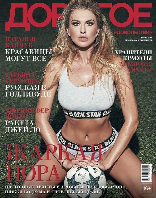 Русская супермодель Наталья Капчук снялась для обложки журнала «Дорогое удовольствие»