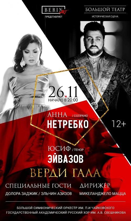 Звезды мировой оперной сцены Анна Нетребко и Юсиф Эйвазов впервые выступят в Большом театре с сольным концертом