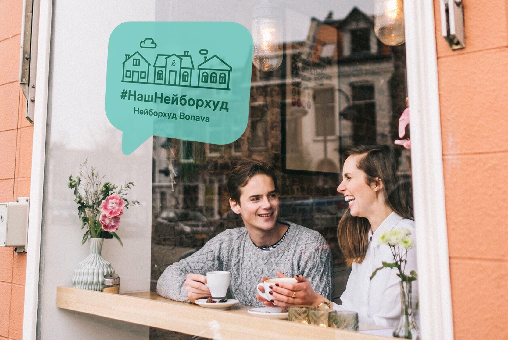 Bonava запускает специальную городскую программу «Пароль Нейборхуд»