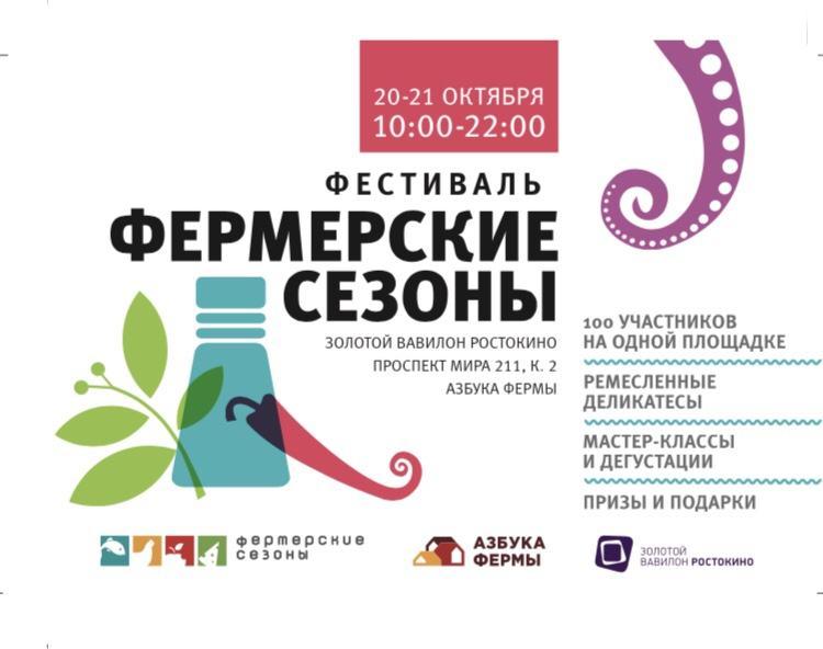 """20-21 октября в Москве пройдет народный фестиваль фермерской еды и здорового питания """"Фермерские сезоны"""""""