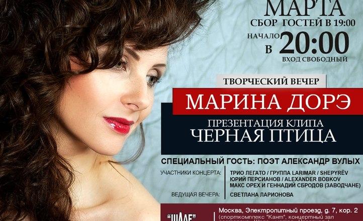 """Марина Дорэ презентует клип на песню """"Черная птица"""""""