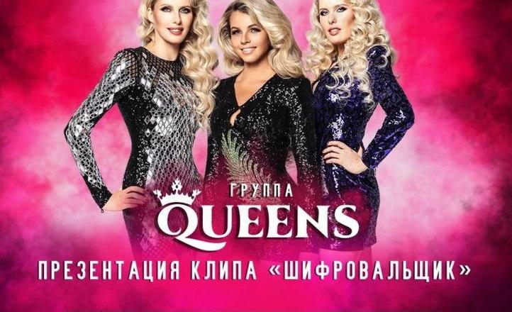 Презентация клипа группы Queens «Шифровальщик»
