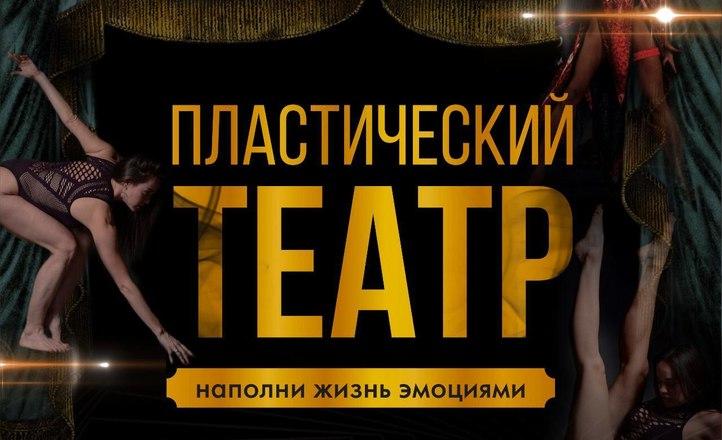 30 мая состоится шоу Пластического театра «Второе Дыхание»