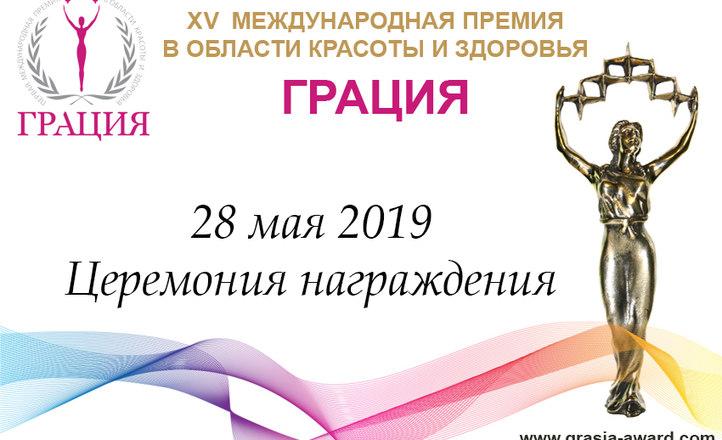 28 мая 2019 года состоится XV торжественная церемония награждения Международной Премии в области красоты и здоровья «Грация».