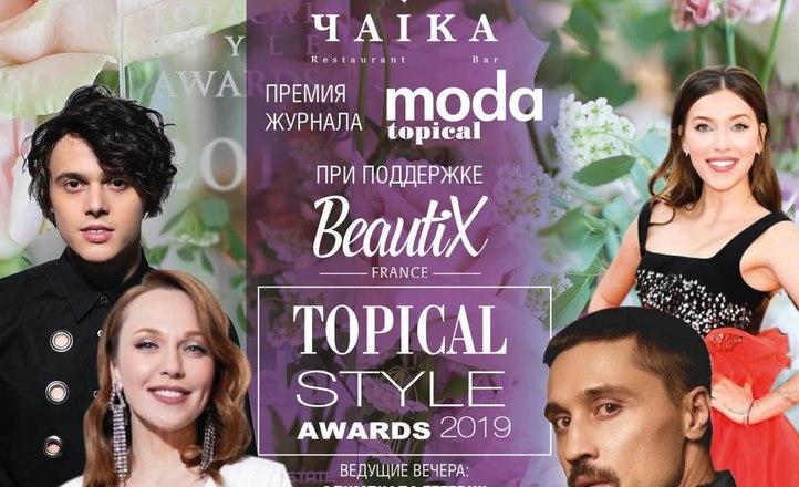 Журнал MODA topical и компания Beautix представляют: 11-ую ежегодную звездную премию «Topical Style Awards 2019»!