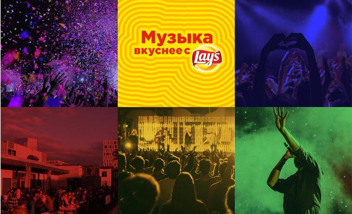 Смотри, как рождаются новые звезды в мире музыки: второй тур проекта Lay's Records* пройдет на одной из самых модных площадок Москвы!