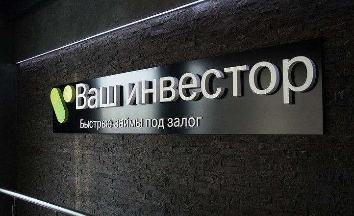 Компания «Ваш инвестор» усиливает свои позиции в топе российских МФО